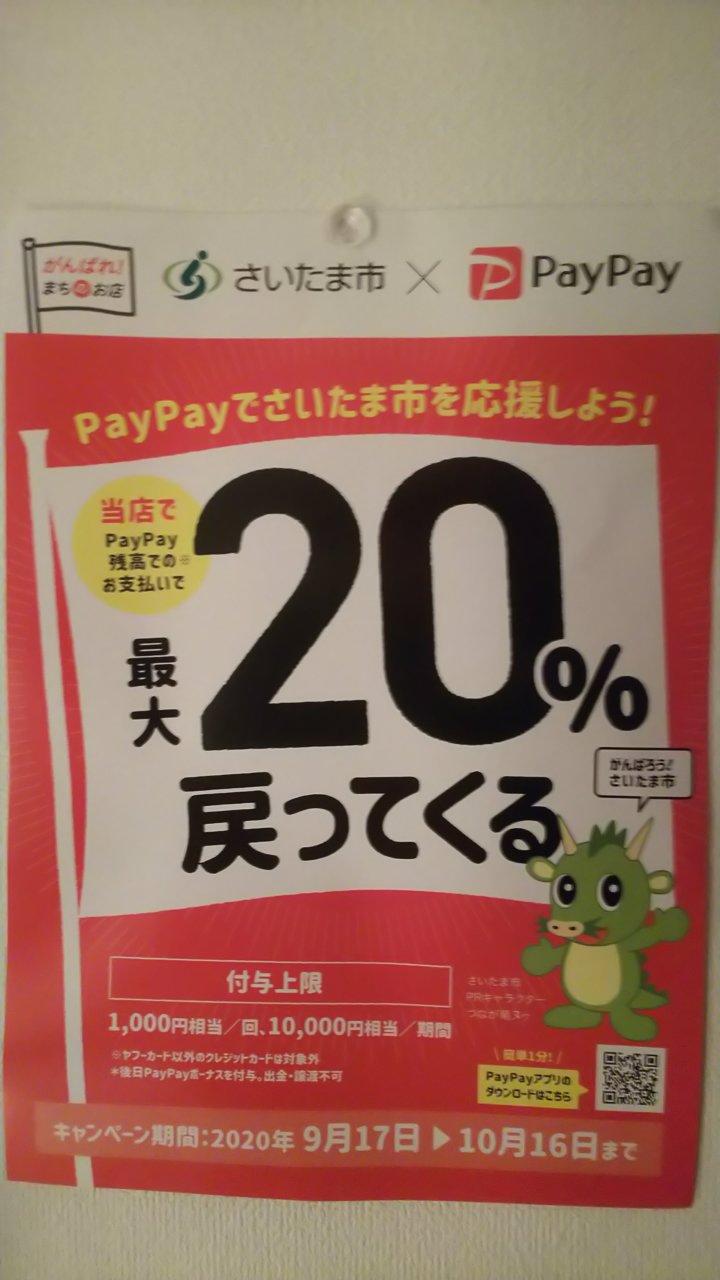 PayPayでさいたま市を応援しよう!の画像