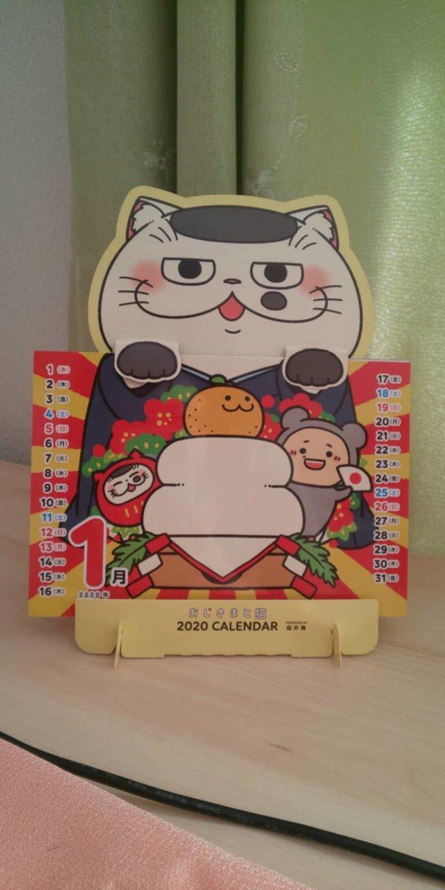 カレンダー おじさまと猫の画像